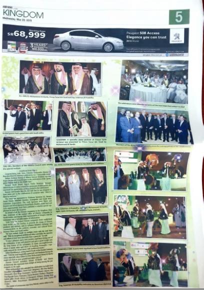 COCC congratulates Arab News on its 40th Anniversary